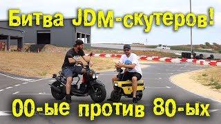 Битва JDM-ных Мини-байков [BMIRussian]