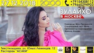 Зулайхо Махмадшоева в Москве | Coming soon