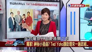 【政經看民視】台灣是一個國家!Ted Yoho 親派助理訪政經!