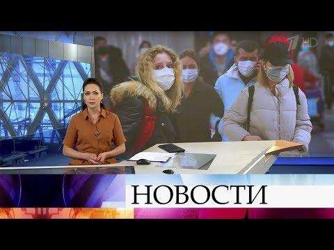 Выпуск новостей в 15:00 от 06.03.2020