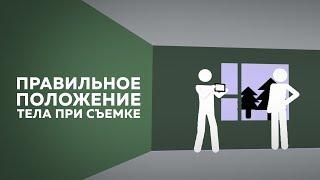 Правильное положение тела при съемке видео | Азбука мобильного кино | 5 из 10