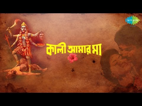 Kali Aamar Maa | Bengali Movie Songs | Audio Jukebox