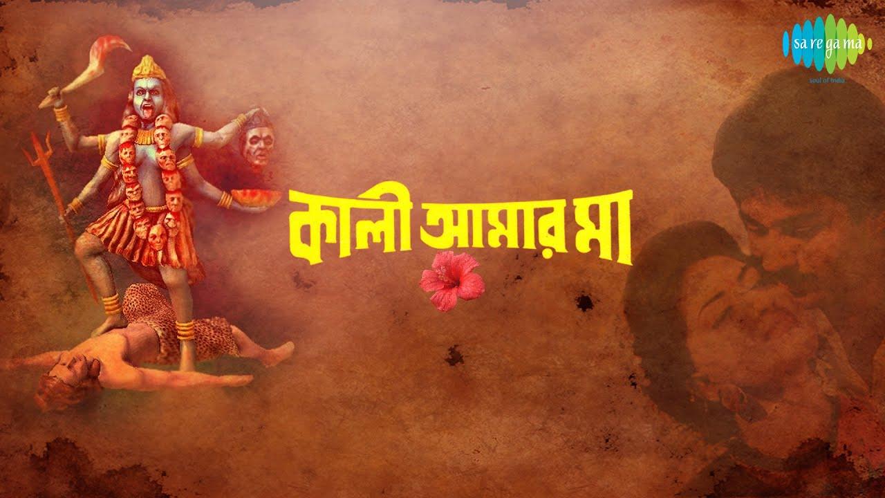Kali Aamar Maa | Bengali Movie Songs | Audio Jukebox