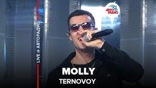 🅰️ Ternovoy - Molly (LIVE @ Авторадио)