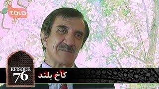 Kakhe Boland - Episode 76 - 18/07/2014 / کاخ بلند - قسمت هفتاد و ششم