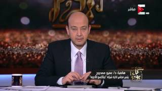 د. عمرو ممدوح: تم الإتفاق مع وزير الصحة على زيادة 20% فقط من أسعار الدواء المستورد و15% للمحلي