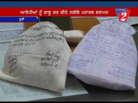 Drug Smuggler Arrest Dhuri, Channel 2