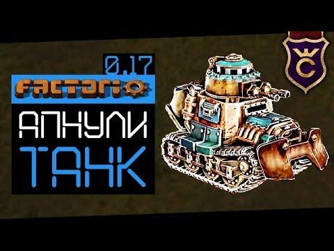 Танк Уничтожитель Ульев ∎ Factorio 0.17 прохождение #5