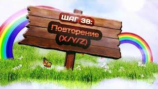 Шаг 38. Повторение «X-Z» (курс «Ускоренное обучение чтению: АВС») (Ярослав Дмитриев)