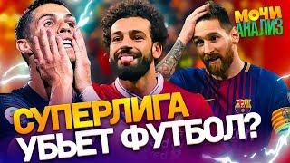 Европейская Суперлига убьет клубный футбол?