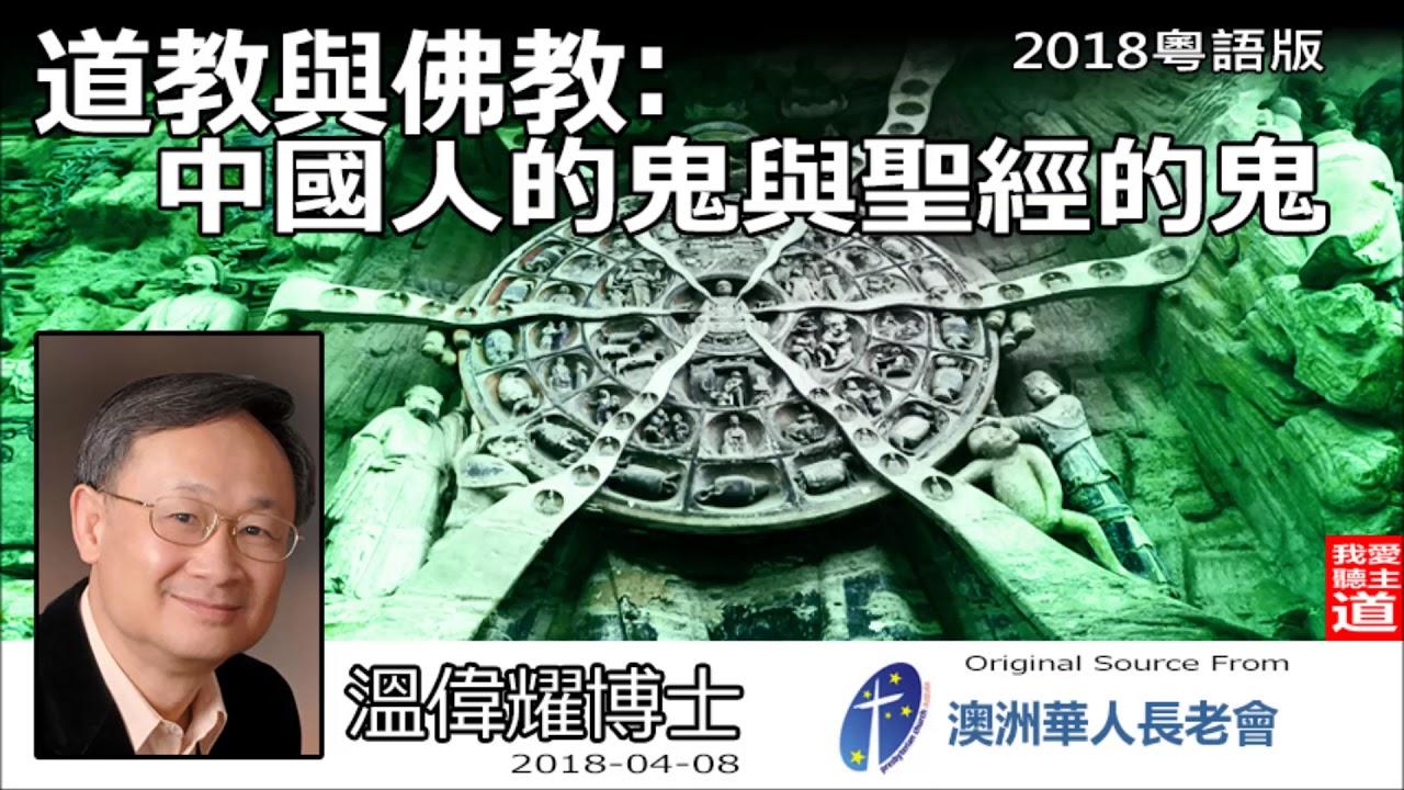 道教與佛教:中國人的鬼與聖經的鬼(2018粵語版) - 溫偉耀博士 - YouTube