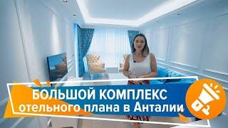 Недвижимость в Анталии. Комплекс отельного плана в Лимане Коньяалты || RestProperty