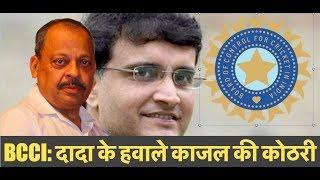 Ep.- 232 | BCCI President: सौरभ गांगुली कैसे साफ़ करेंगे काजल की कोठरी- BCCI | Third Eye