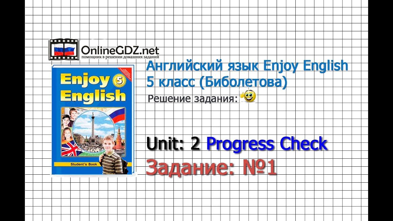 Progress check enjoy english 5 класс