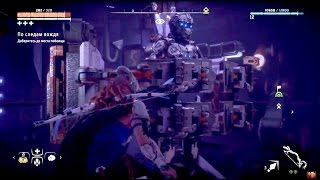 Horizon Zero Dawn - Древний арсенал, Головоломка с Топливными Элементами
