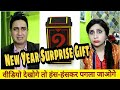 New Year Surprise gift / new year funny video / new year comedy video (Part- 3) Golgappa jokes