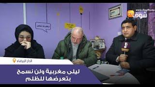 المحامي الهيني يفجرها بعد إطلاق سراح بنت الشعب ضحية المحامي:ليلى مغربية ولن نسمح بتعرضها للظلم