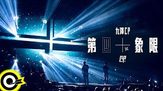九澤CP【第四象限 Fourth Quadrant】Official Music Video