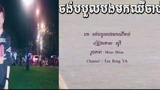ចង់បបួលបងមកឈឺចាប់ [Offical Audio Lyric] Kmeng Khmer Song.youtube Music 🎶 Khmer