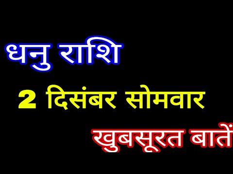 Dhanu Rashifal 2 December 2019 धनु राशि का आज का राशिफल Sagittarius