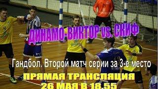 Гандбол. СКИФ Краснодар - Динамо-Виктор Ставрополь 26.05.2017