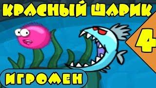Мультик ИГРА для детей про КРАСНОГО ШАРИКА [4] серия- Приключение красного пушистого шарика.
