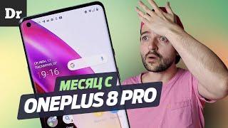 МЕСЯЦ с OnePlus 8 Pro: БУДУ БОМБИТЬСЯ! cмотреть видео онлайн бесплатно в высоком качестве - HDVIDEO