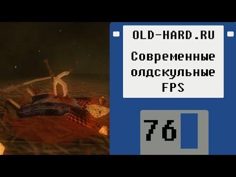 Современные олдскульные FPS (Old-Hard №76)