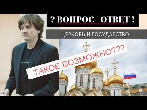 «Вопрос — ответ» с Виктором Судаковым: Церковь и государство
