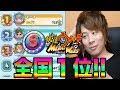 妖怪ウォッチメダルウォーズ全国1位!!(暫定)Sランクコイン引いてみた!!【メダルウォーズ】Yo-kai Watch part3とーまゲーム