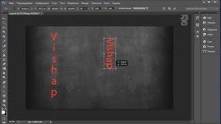 Как сделать вертикальный текст в Photoshop