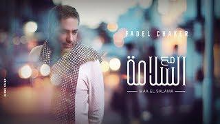 Fadel Chaker - Maa Al Salama | فضل شاكر - مع السلامة