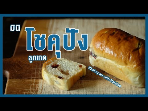 ขนมปังสไตล์ญี่ปุ่น โชคุปังลูกเกด ขนาดมินิ แป้งนุ่ม รสชาติเปรี้ยวอมหวาน | Shokupan with Raisins