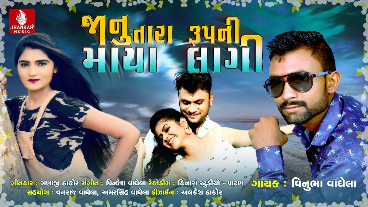 Janu Tara Rupni Maya Lagi | Vinubha Vaghela New Song | Ganaji Thakor Gujarati Love Song 2020