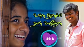 Unna nenachi nan vaduren | Muthamizhsathya | Tamil Album Song |