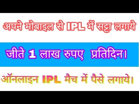 सट्टा लगाने वाले लोग इस वीडियो को जरूर देखें।। Dream 11 App Hindi Best Earning App 2018