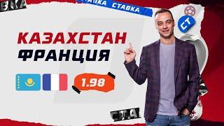 КАЗАХСТАН ФРАНЦИЯ Прогноз Занозина на футбол