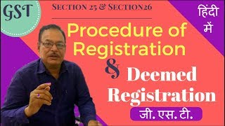 Procedure for Registration | Deemed Registration in GST | Section 25 and 26 of GST Act | In Hindi |