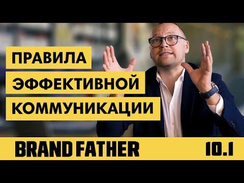 BRAND FATHER #10.1 | КОММУНИКАЦИЯ | FEDORIV VLOG
