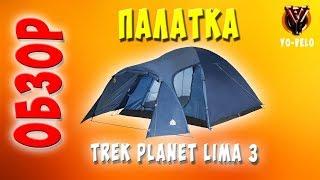 Обзор палатки Trek planet Lima 3. Трехместная палатка с тамбуром. Палатка для велосипеда