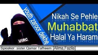 Qamar Tafheem : Nikah Se Pehle Muhabbat Halal Ya Haram ??