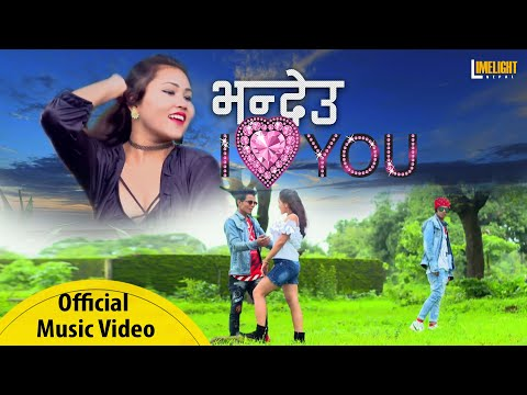 BHANDEU I LOVE YOU - Ramesh Nepali |...