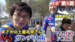 【公式】ハイライト:FC東京vsガンバ大阪 明治安田生命J1リーグ 第5...