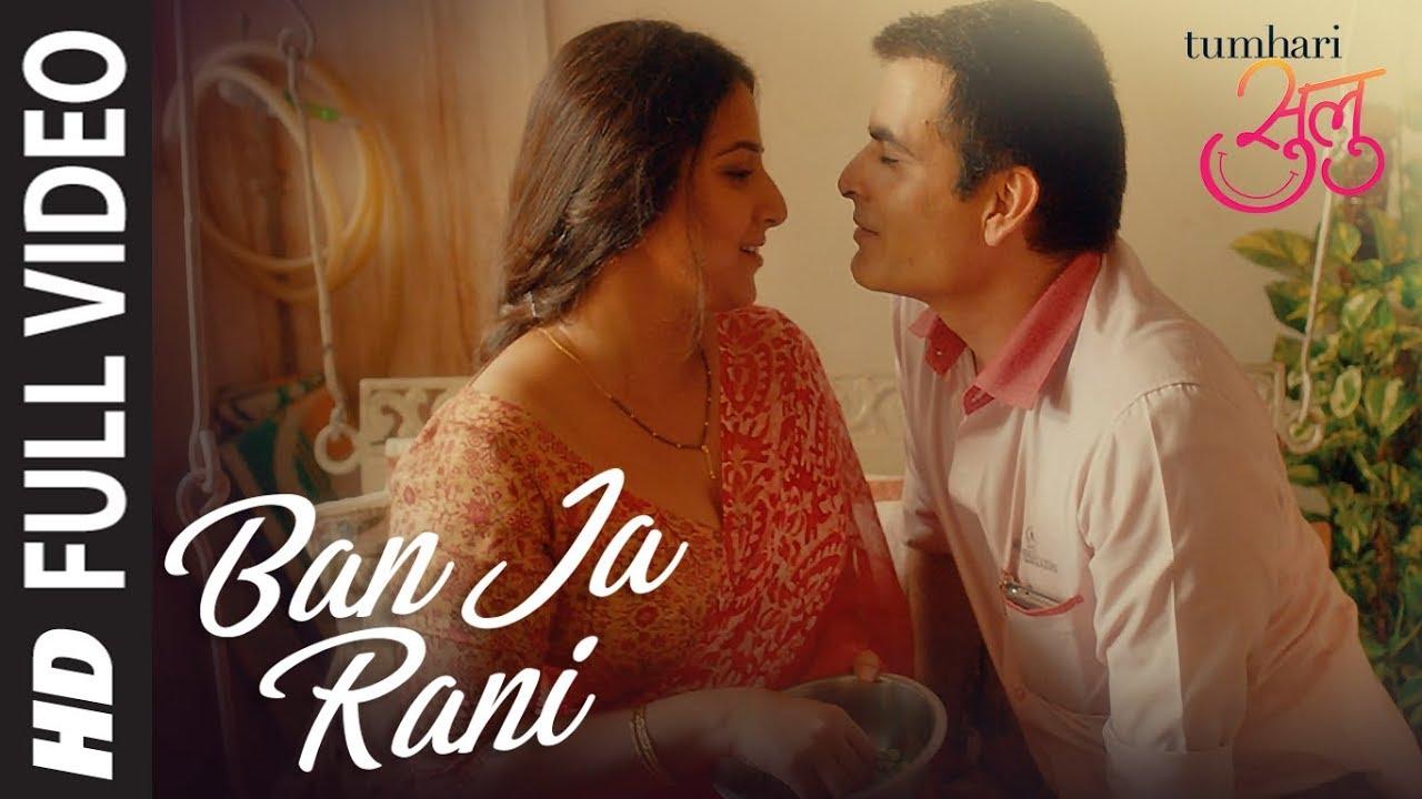 बन जा मेरी रानी Ban Ja Rani Lyrics in Hindi – Tumhari Sulu | Lyrics in Hindi | Hot Hindi Lyrics