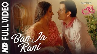 Ban Ja Rani Full Song Video | Tumhari Sulu