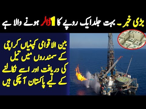 Exxon Mobil Star Oil Drilling In Karachi Sea Cost || BIG NEWS