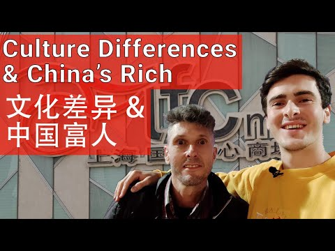 China's Wealth // A Chat about Culture Differences // (含中文字幕)// 文化差异&中国富人