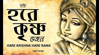HARE KRISHNA HARE RAMA | হরে কৃষ্ণ হরে রাম | ULTIMATE KRISHNA MP3 SONG | ভজন কীর্তন