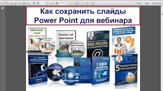 GVO Как сохранить презентацию Powwer Point для GVO conference
