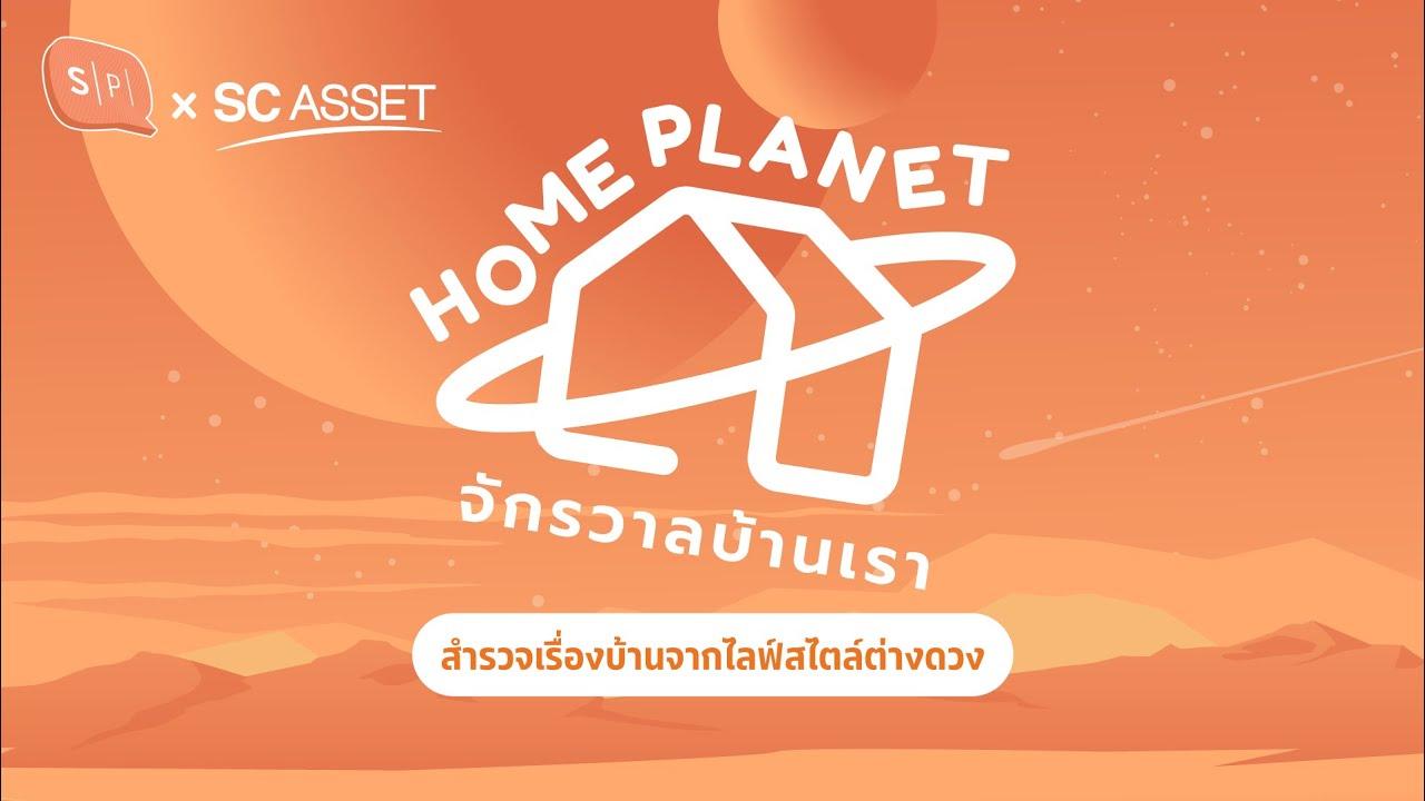 พาขึ้นยานไปสำรวจบ้านต่างวงโคจร กับแคมเปญ 'Home Planet จักรวาลบ้านเรา'
